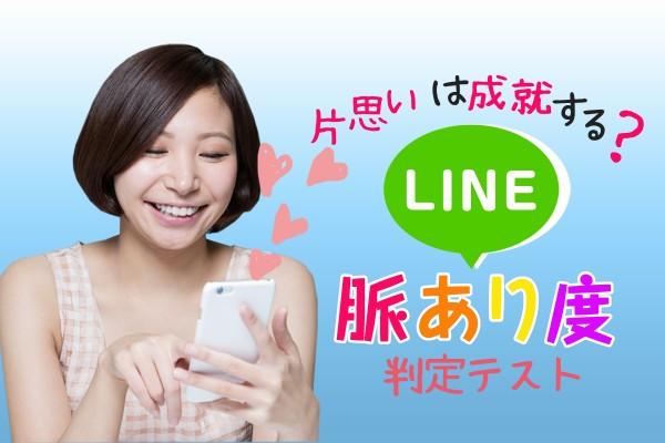 【LINE × 恋愛】これって、脈ありサイン?「LINE脈あり度判定テスト」