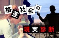 キビしい~!日本の「格差社会の現実」診断