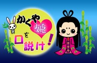 【ゲーム診断】「竹取物語」のかぐや姫を口説け!