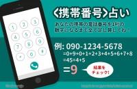 偶然必然? 携帯番号があなたを表す!?『携帯番号』占い