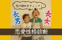 【長男長女 編】兄弟構成で判る!傾向と対策「恋愛性格診断」