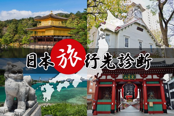 あなたに最適な観光地、その理由☆「日本旅行先診断」