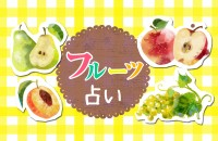 甘い?酸っぱい?あなたが果物になったら?「フルーツ占い」