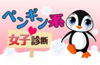 冷静な心を持った、現実主義者☆「 ペンギン系女子」診断