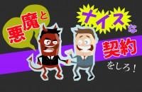 【心理ゲーム】代償は?悪魔とナイスな契約をしろ!
