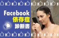 【依存症診断書発行】SNS、いいね!「Facebook依存症診断書」