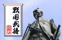 下剋上の乱世、カッコイイ侍の生き様「戦国武将診断」