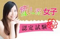 【認定書付き☆】おっとり優しい、可愛い「癒し系女子認定試験」