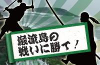 【ゲーム診断】伝説の剣豪!武蔵VS小次郎「巌流島の戦いに勝て!」