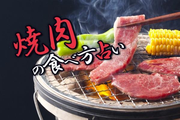 正しい順番、美味しい焼き方☆「焼肉の食べ方占い」