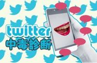 【中毒診断書付き】話題、なう!「Twitter中毒診断」