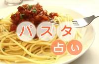 あなたは、人気のパスタです!さて、種類はトマト、クリーム、明太子、それとも…?「パスタ占い」