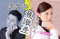 【心理ゲーム】男は解決、女は共感を求める「男女の意識差を埋めろ!」<女性編>