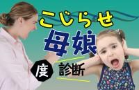 ママが毒親で重い、母がしんどい。親子関係は問題なし?「こじらせ母娘度診断」