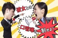 【心理ゲーム】女に口喧嘩で勝つ、強くなる方法!「彼女との口喧嘩を制せよ!」