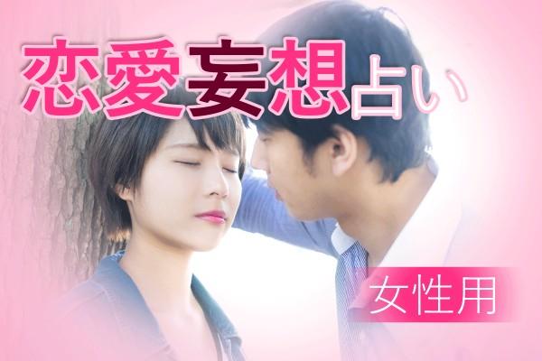 リアルな恋愛より、仮想彼氏の方が夢中になれる♡「恋愛妄想占い」<女性用>