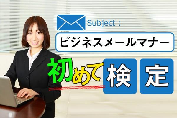 【マナー検定☆】挨拶、お礼、結び、返信のタイミング。すべて、社会人の基本です「ビジネスメールマナー初めて検定」