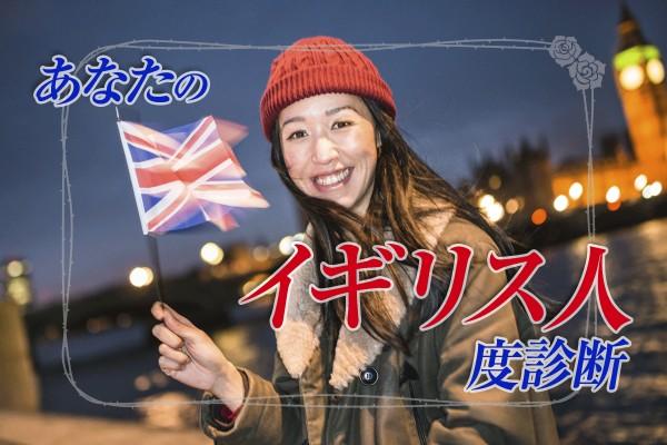 【世界の国民性にたとえたら?】紳士淑女の島国、英国です☆「あなたのイギリス人度診断」