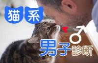 自由奔放で、マイペース。実は、かなり嫉妬深い、気まぐれさん「猫系男子診断」