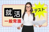 【就活対策☆】ビジネスメール、マナーの次は、コレ!時事問題が、おすすめです「就活一般常識テスト」