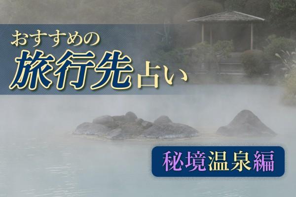 生きてる間に、一度は行ってみたい!温泉5選☆「おすすめの旅行先占い<秘境温泉編>」