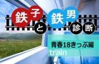 【鉄道マニアまっしぐら】夏休みには、やっぱり電車でGO!「鉄子と鉄男診断<青春18きっぷ編>」