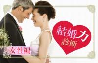 【心理ゲーム】結婚後の様子で、あなたの結婚適性、良き母、良き妻が判ります「結婚力診断<女性編>」