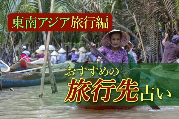 夏休みや連休、海外に行ってみたい!東南アジア諸国5選☆「おすすめの旅行先占い<東南アジア旅行編>」