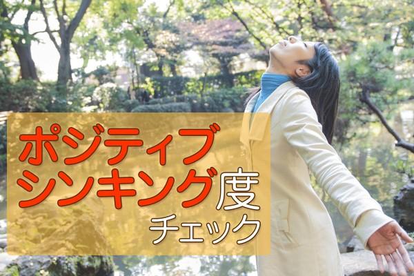 スーパーポジティブ!メンタルはどこまでも前向き、ネガティブ知らず☆「ポジティブシンキング度チェック」