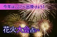 【2015年、今年は、ここへ出掛けよう!】関東?関西?それとも東京?美しい日本の夏☆「花火大会占い」