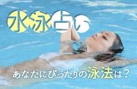 オリンピック選手みたいに!「水泳占い<あなたにぴったりの泳法は?>」