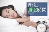 眠りの深さとサイクル、眠っている時の姿勢も大切なんです。あなたの眠りは上質?「理想の睡眠時間診断」