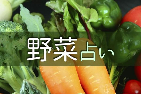 健康のために、1日350g必要です☆ところで、あなたをたとえたら、何の野菜?「野菜占い」