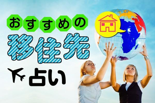 そこが、あなたのラッキースポット!日本を飛び出せ、移住先5選☆「おすすめの移住先占い」