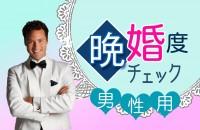 いわゆる、大人婚。日本全体が晩婚化したら、何かと問題があるらしい「晩婚度チェック<男性用>」