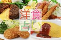 子供から大人まで夢中になる、鉄板レシピ☆「洋食占い」