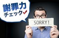 言い訳と思われてしまったら、はいアウトです!正しくお詫びする能力は、ありますか?「謝罪力チェック」