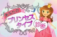 女子の5割は、プリンセス願望有アリ。憧れるNo.1は、シンデレラ♡「あなたのプリンセスタイプ診断」