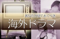 ランキング上位の人気作品は、夏休みの絶好の機会におすすめです☆「あなたが見ておくべき、海外ドラマ」