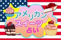 パンケーキにブラウニー、ポップコーン!専門店やフェア、ついつい並んでしまう「アメリカンスイーツ占い」