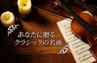 誰でも知ってる有名な音楽家☆ベートーベンやショパンの調べに癒される「あなたに贈る、クラシックの名曲」