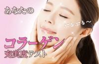 美容と健康をチェック「あなたのコラーゲン充実度テスト」