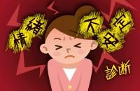 すぐに泣く、すぐに怒る、パニックになりやすい。感情の起伏が激しい人には、原因がある「情緒不安定診断」