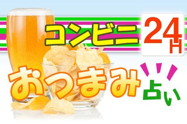 ビールや日本酒、家飲みには、コンビニが便利!簡単、美味しい、お酒が進みます♪「コンビニおつまみ占い」