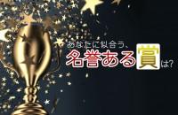 ピース又吉さんに続き、芥川賞?それとも、夢はでっかく、ノーベル賞!「あなたに似合う、名誉ある賞は?」