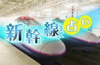 憧れの北陸新幹線には、もう乗りましたか?来春、北海道新幹線の開業も、待ちきれない!「新幹線診断」