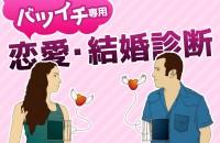【バツイチ専用】だからこそ、の魅力もあります。新たな出会い、恋が見つかりますように「恋愛・結婚診断」