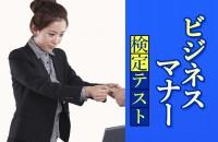 【マナー検定☆】取引先の会社へ訪問、つつがない振舞いに自信がありますか?「ビジネスマナー検定テスト」