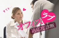 上司や年下男性と?それとも年上女性?職場恋愛って刺激的。でも、嫉妬には注意「オフィスラブ適応度診断」