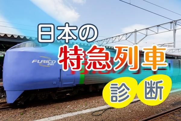 北海道から九州まで、乗り方は人それぞれ☆一度は行きたい、特急列車乗り継ぎの旅「日本の特急列車診断」